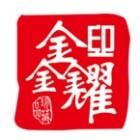 山西鑫耀印业有限公司