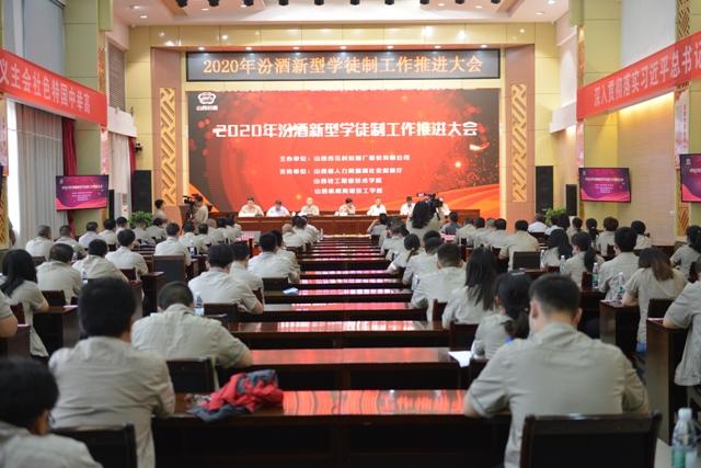 汾酒集团召开新型学徒制工作推进大会
